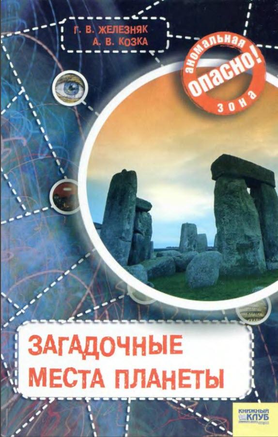 загадочные места планеты книга скачать