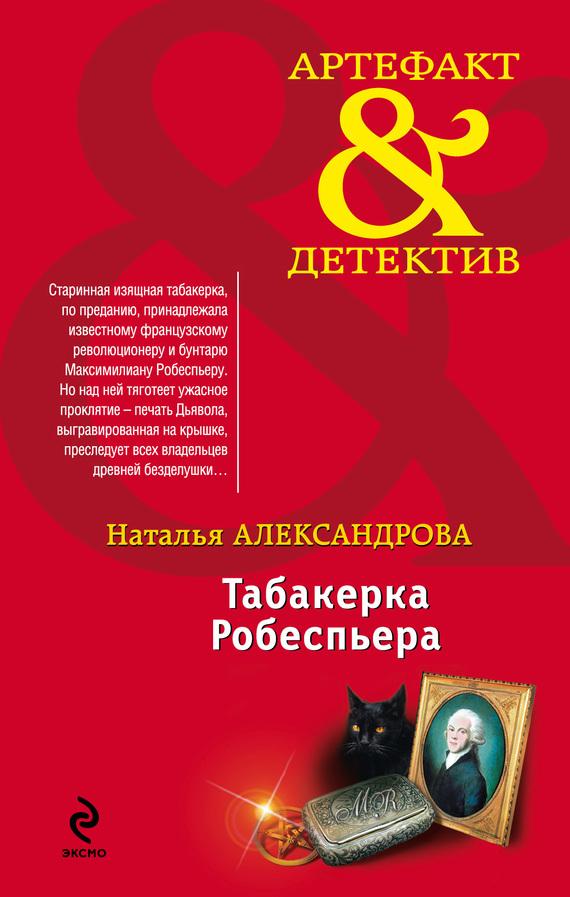 Александрова Наталья - Табакерка Робеспьера скачать бесплатно