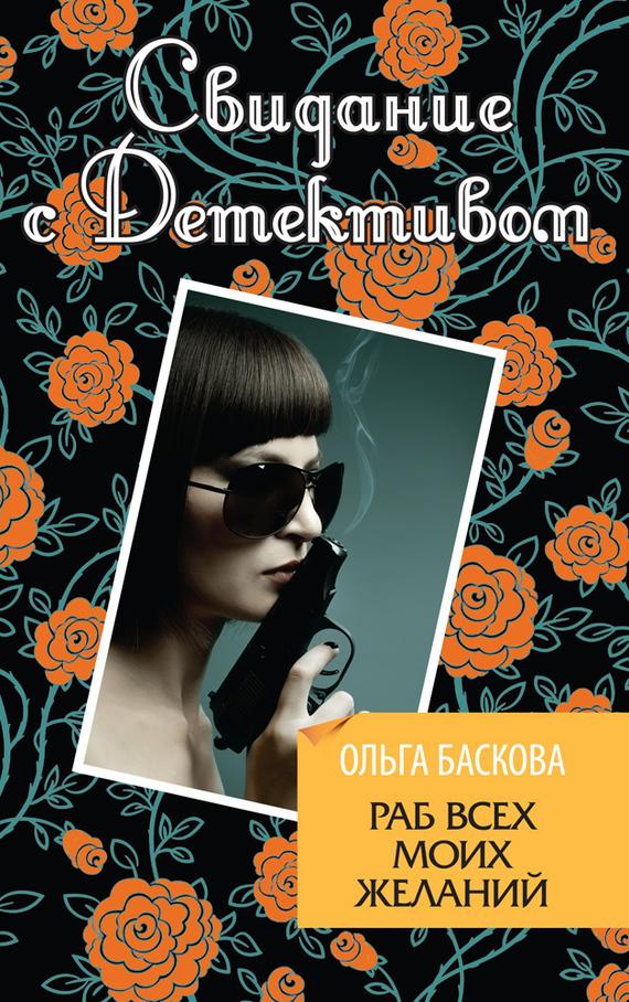 Баскова Ольга - Раб всех моих желаний скачать бесплатно