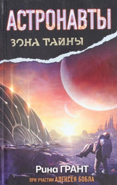 Бобл Алексей - Астронавты. Отвергнутые космосом скачать бесплатно