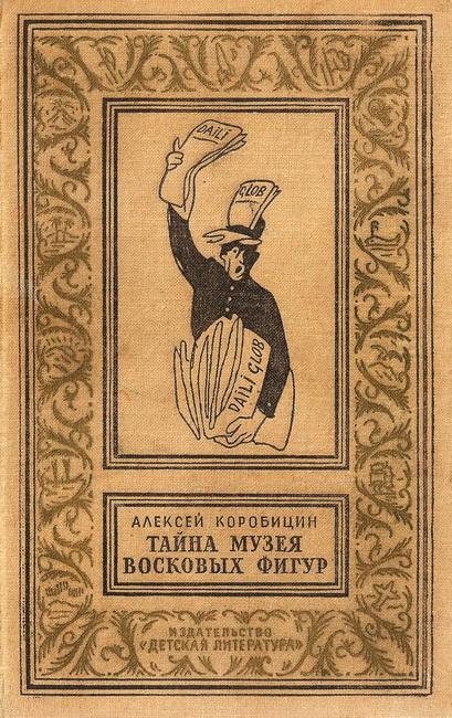 Коробицин Алексей - Тайна музея восковых фигур скачать бесплатно