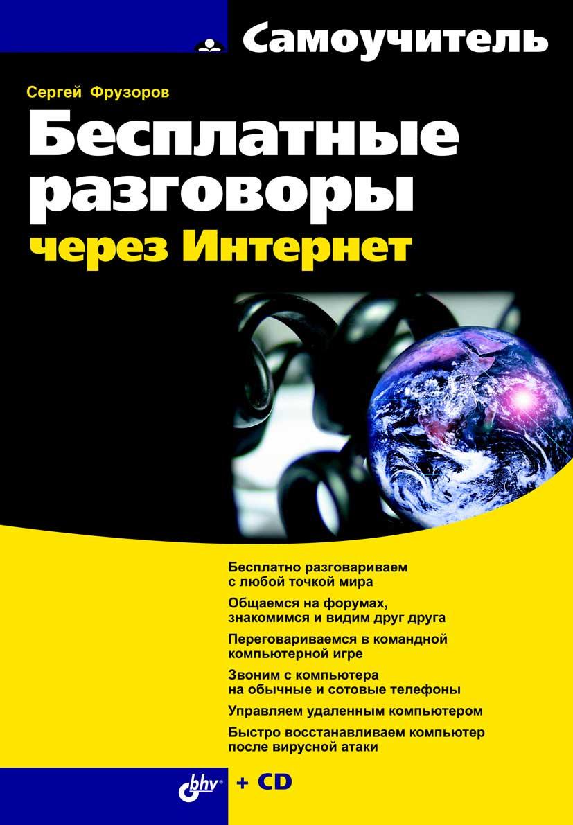 Фрузоров Сергей - Бесплатные разговоры через Интернет скачать бесплатно