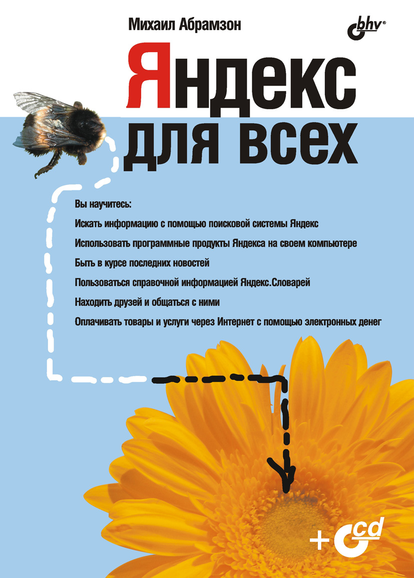 Абрамзон М. - Яндекс для всех скачать бесплатно