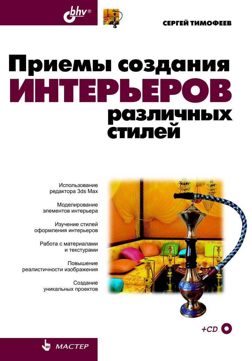 Тимофеев С. - Приемы создания интерьеров различных стилей скачать бесплатно