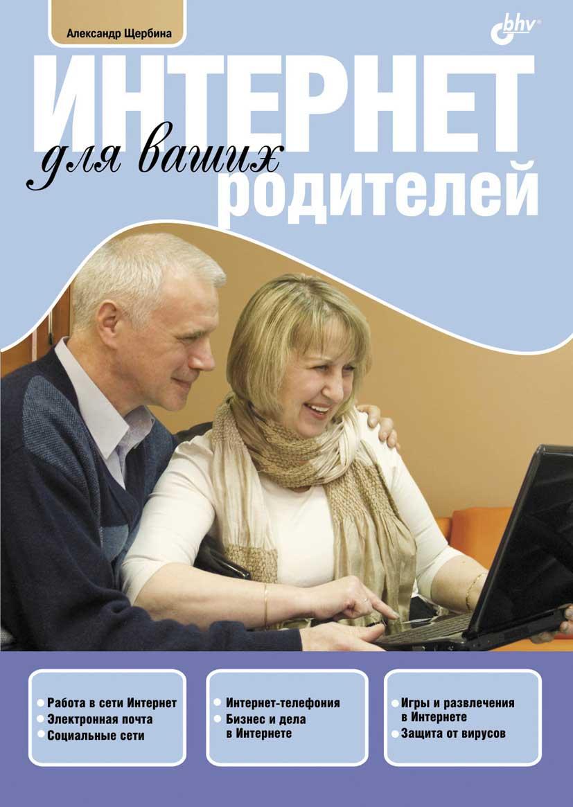 Щербина Александр - Интернет для ваших родителей скачать бесплатно