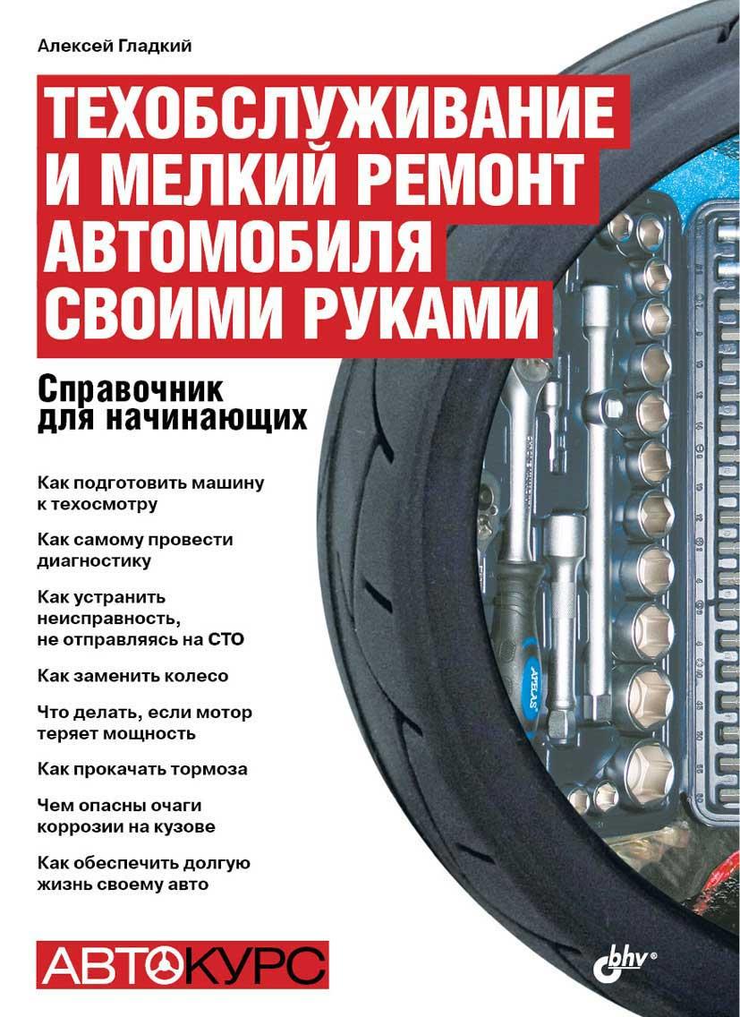 Скачать книгу то и ремонт автомобиля