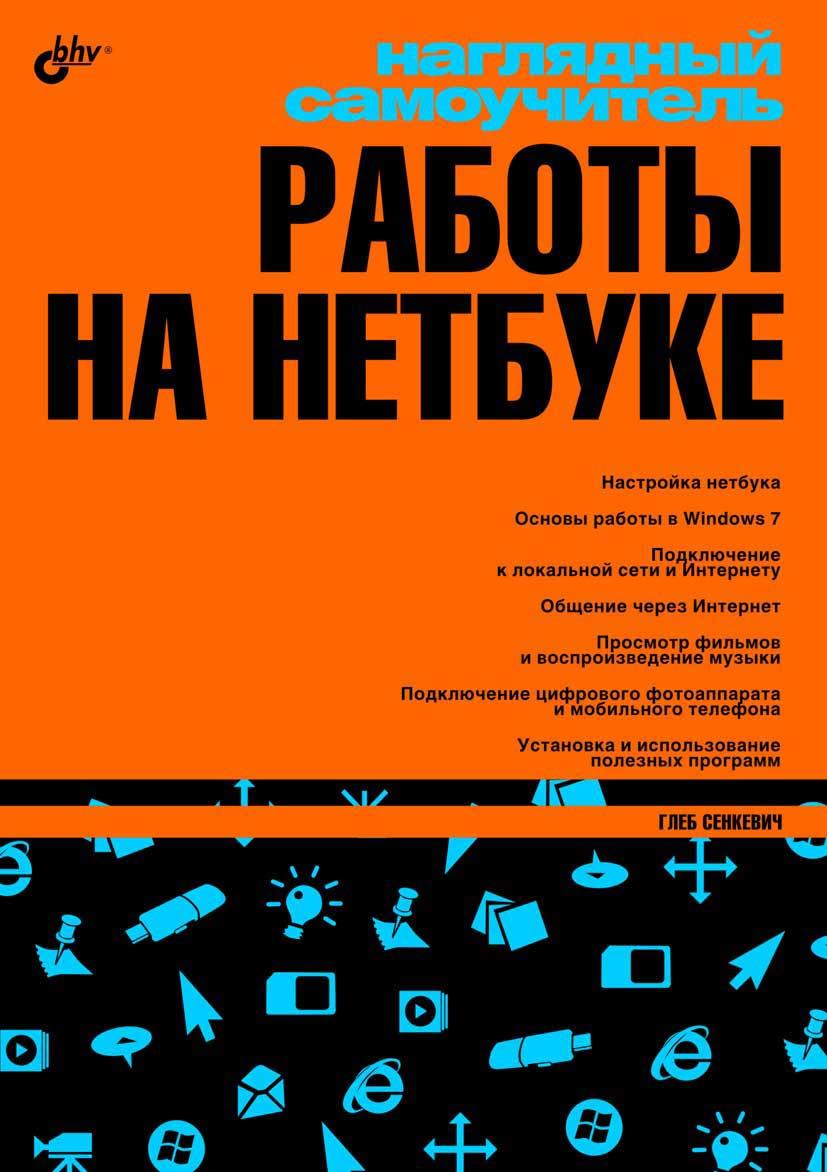 Сенкевич Г. - Наглядный самоучитель работы на нетбуке скачать бесплатно