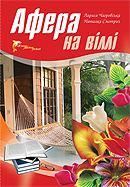 Чагровська Лариса - Афера на віллі скачать бесплатно