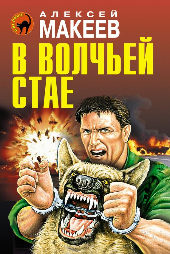Макеев Алексей - В волчьей стае скачать бесплатно