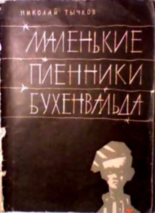Тычков Николай - Маленькие пленники Бухенвальда скачать бесплатно