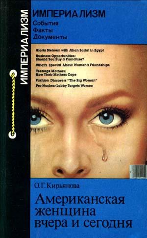 Кирьянова Ольга - Американская женщина вчера и сегодня: (Иллюзии на продажу) скачать бесплатно