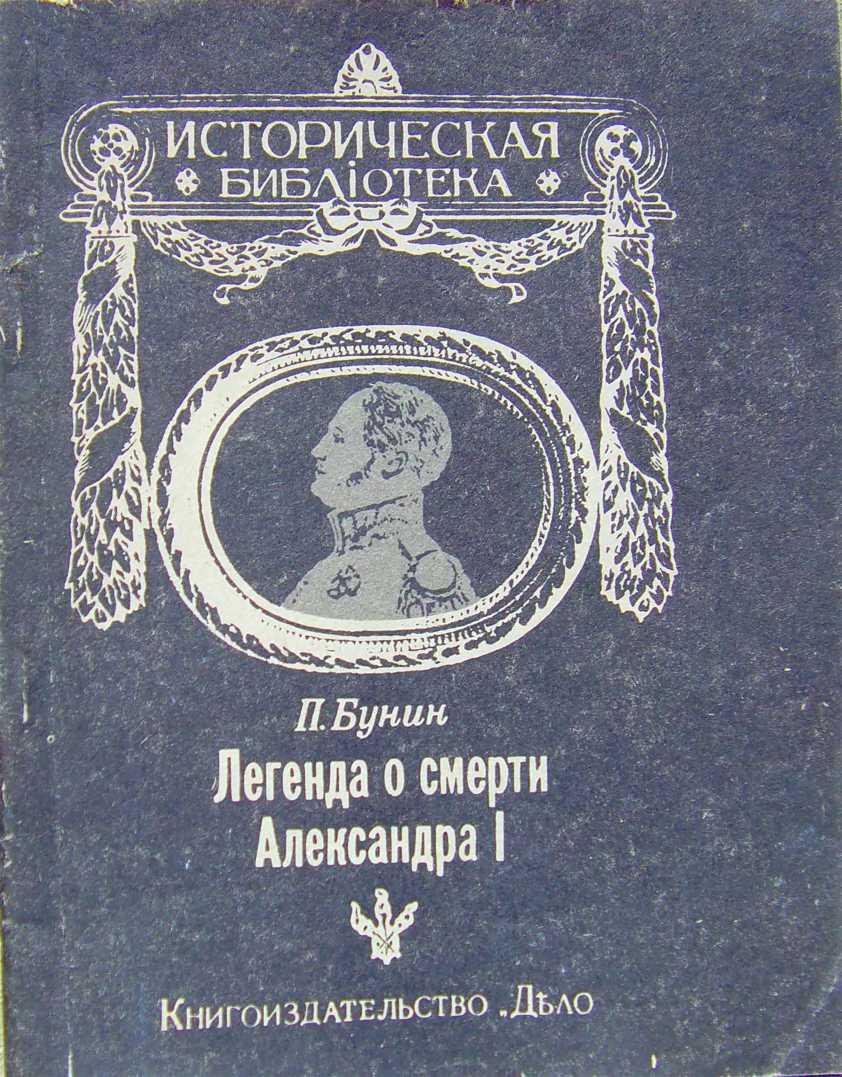 Бунин П. - Легенда о смерти Александра I скачать бесплатно