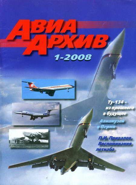 Автор неизвестен - Авиаархив 2008 01 скачать бесплатно