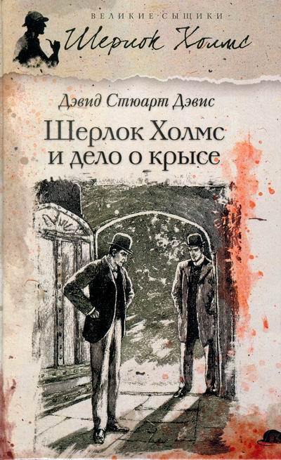 Дэвис Дэвид - Шерлок Холмс и хентзосское дело скачать бесплатно