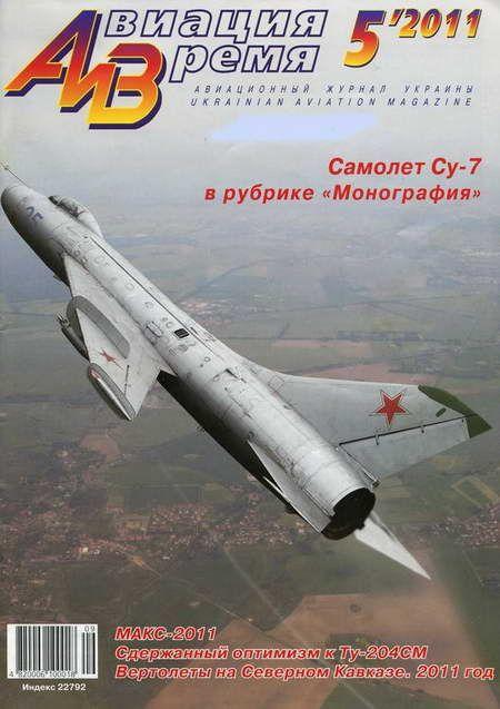 Автор неизвестен - Авиация и Время 2011 05 скачать бесплатно