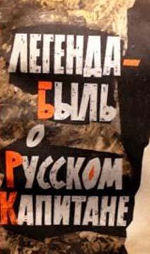 Миронов Георгий - Легенда-быль о Русском Капитане скачать бесплатно