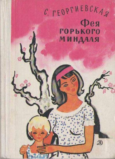 Георгиевская Сусанна - Фея горького миндаля скачать бесплатно