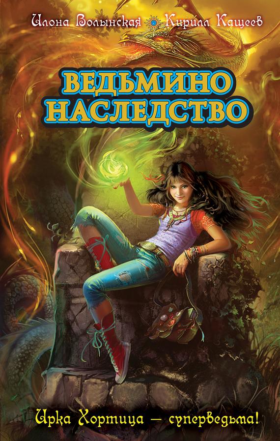 Колдовская книга скачать бесплатно