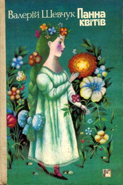 Шевчук Валерій - Панна квітів скачать бесплатно