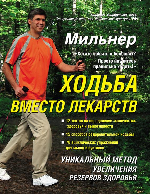 Мильнер Евгений - Ходьба вместо лекарств скачать бесплатно
