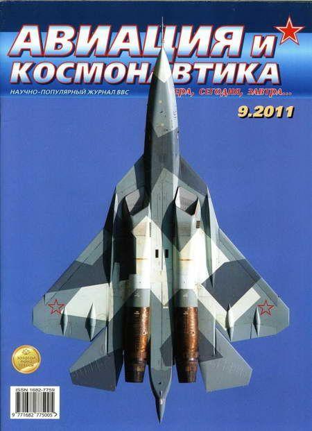 Автор неизвестен - Авиация и космонавтика 2011 09 скачать бесплатно