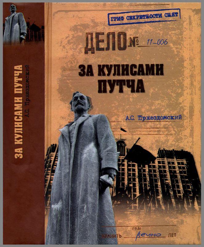 Пржездомский Андрей - За кулисами путча. Российские чекисты против развала органов КГБ в 1991 году скачать бесплатно