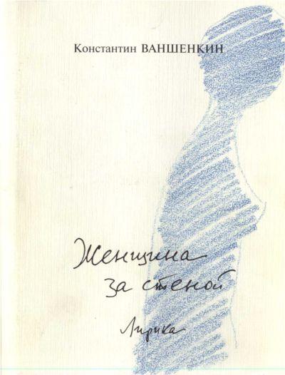 Ваншенкин Константин - Женщина за стеной. Лирика скачать бесплатно