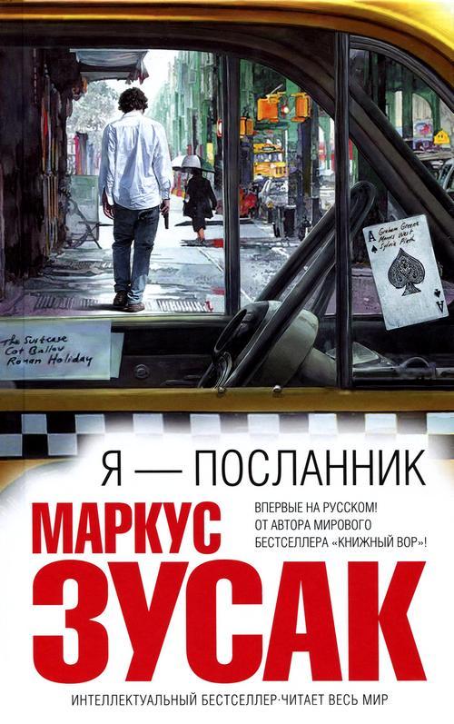Зузак Маркус - Я — посланник скачать бесплатно