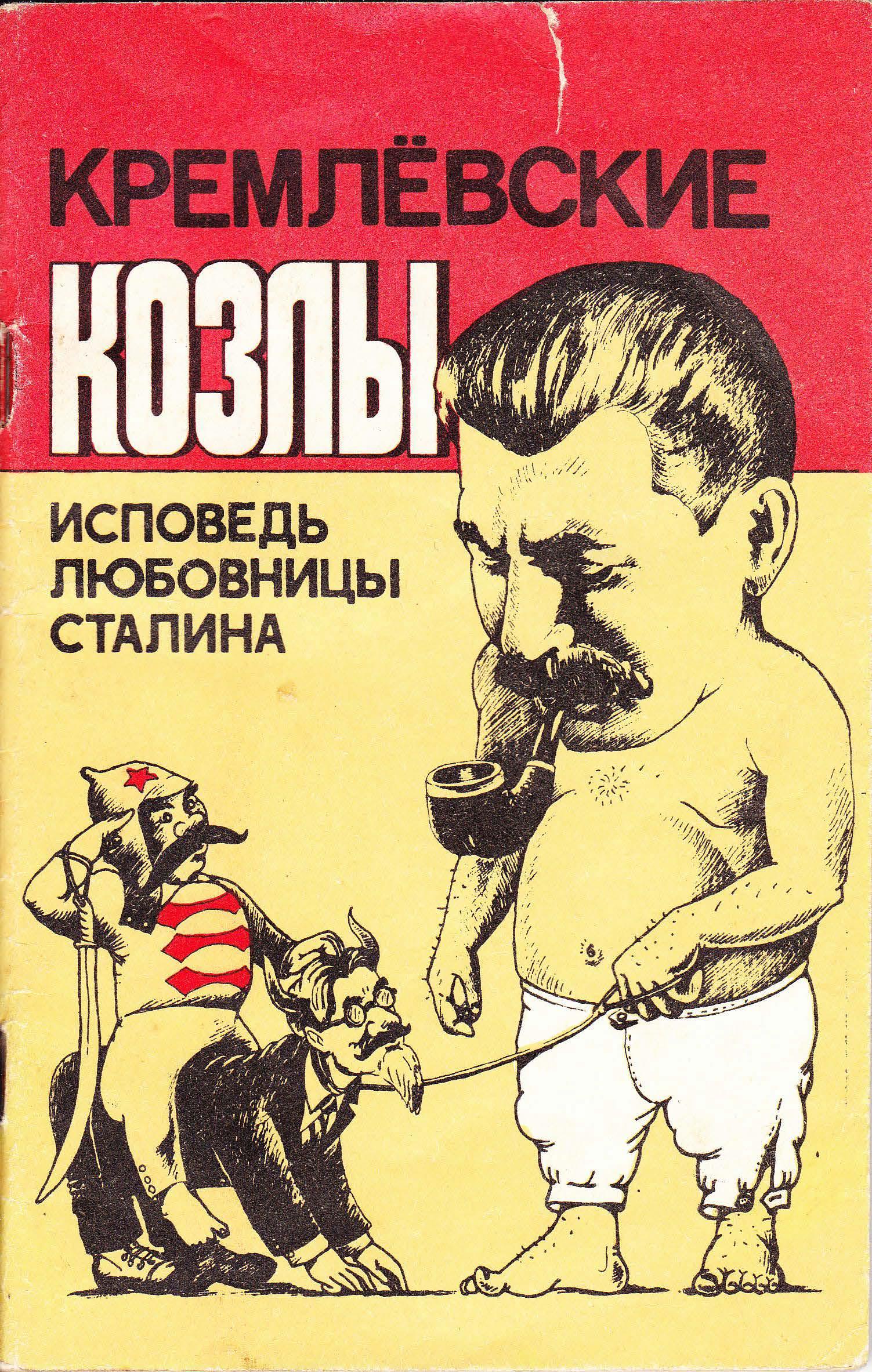 исповедь любовницы сталина скачать книгу в fb2