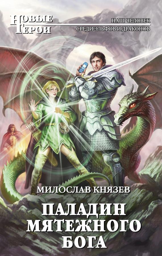 Князев Милослав - Паладин мятежного бога скачать бесплатно