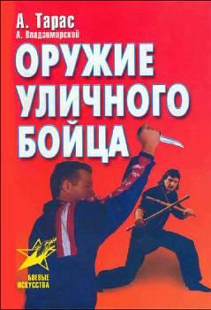 Тарас Анатолий - Оружие уличного бойца скачать бесплатно