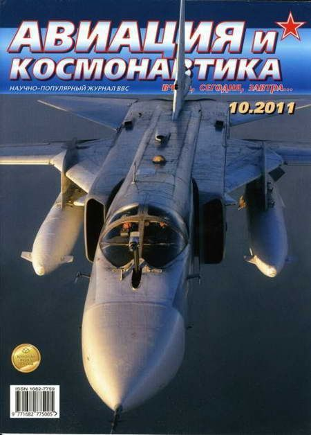 Автор неизвестен - Авиация и космонавтика 2011 10 скачать бесплатно