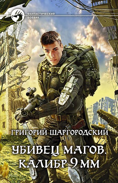 Шаргородский Григорий - Убивец магов. Калибр 9 мм скачать бесплатно
