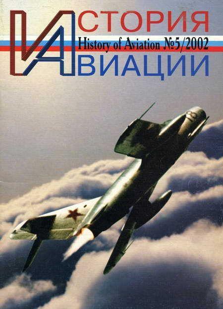 Автор неизвестен - История авиации 2002 05 скачать бесплатно