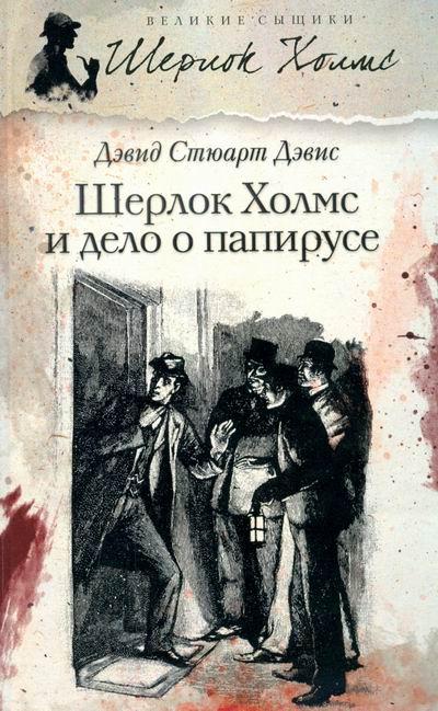 Дэвис Дэвид - Шерлок Холмс и дело о папирусе скачать бесплатно