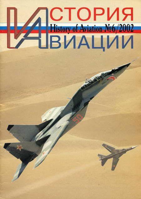 Автор неизвестен - История Авиации 2002 06 скачать бесплатно