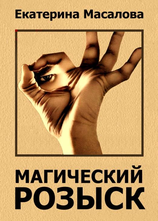 Масалова Екатерина - Магический розыск скачать бесплатно