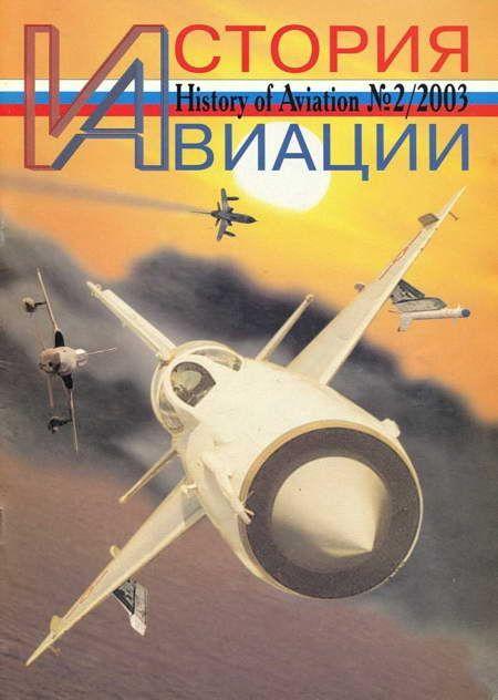 Автор неизвестен - История авиации 2003 02 скачать бесплатно
