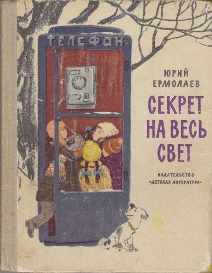 Ермолаев Юрий - Секрет на весь свет, скачать бесплатно книгу в ...