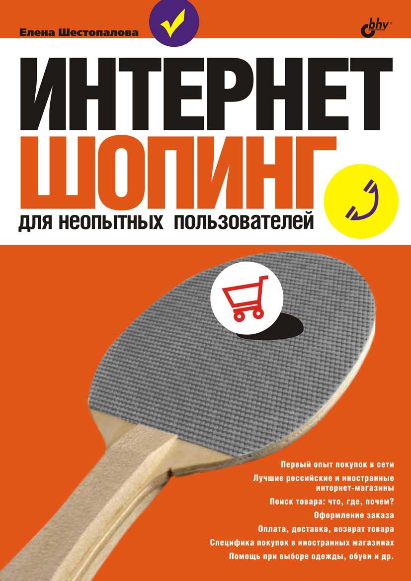 Шестопалова Елена - Интернет-шопинг для неопытных пользователей скачать бесплатно