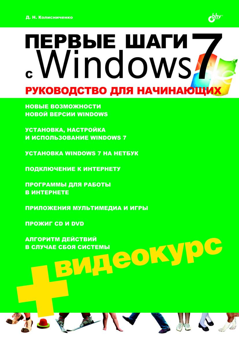 Колисниченко Денис - Первые шаги с Windows 7. Руководство для начинающих скачать бесплатно