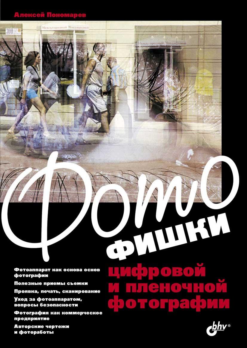пономарев книги скачать бесплатно