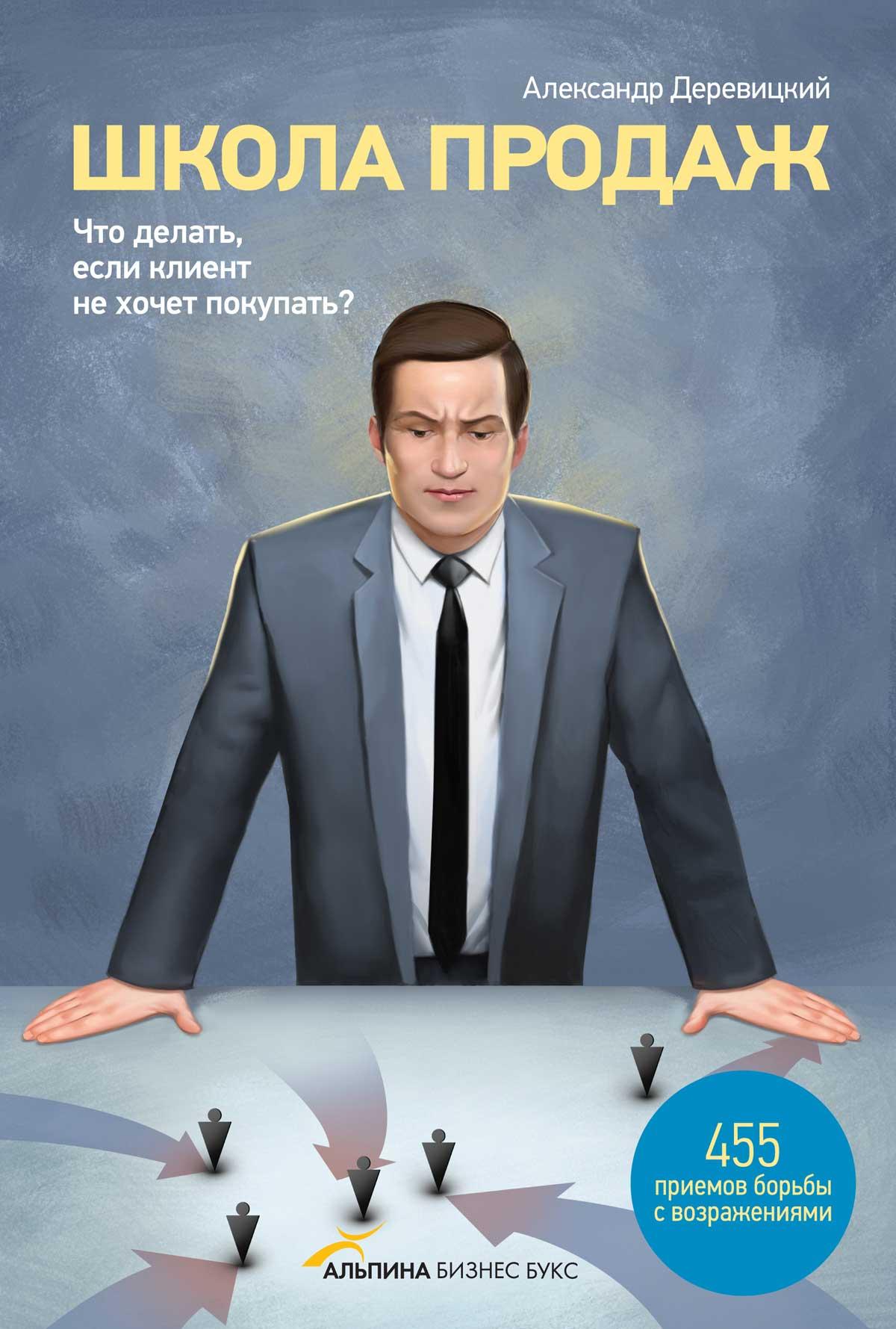 Деревицкий Александр - Школа продаж. Что делать, если клиент не хочет покупать? скачать бесплатно