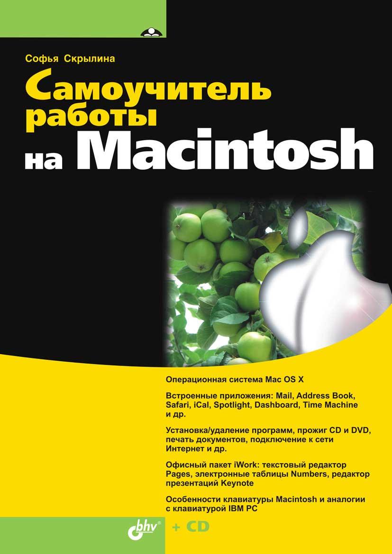 Скрылина Софья - Самоучитель работы на Macintosh скачать бесплатно