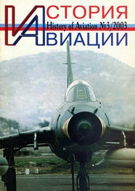 Автор неизвестен - История авиации 2003 03 скачать бесплатно