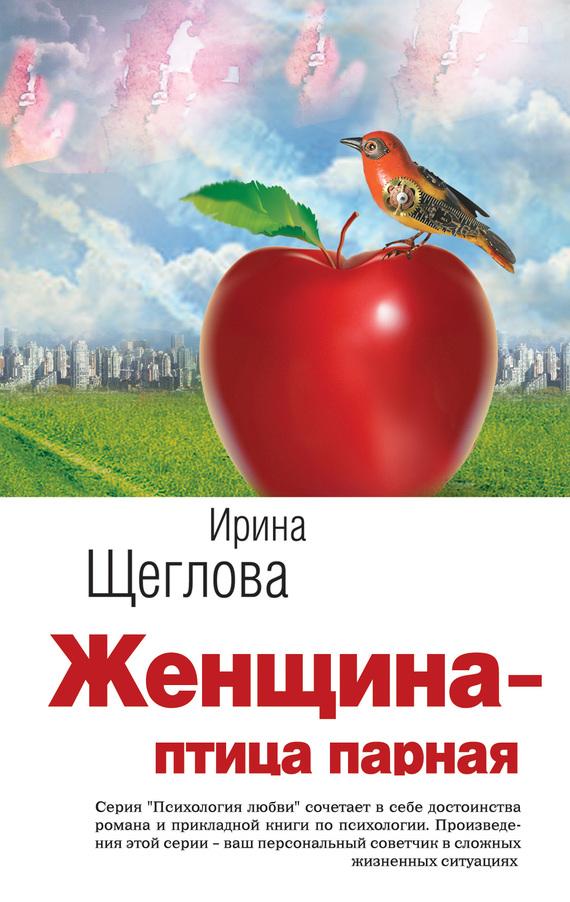 Щеглова Ирина - Женщина – птица парная скачать бесплатно