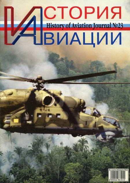 Автор неизвестен - История авиации 2003 04 скачать бесплатно