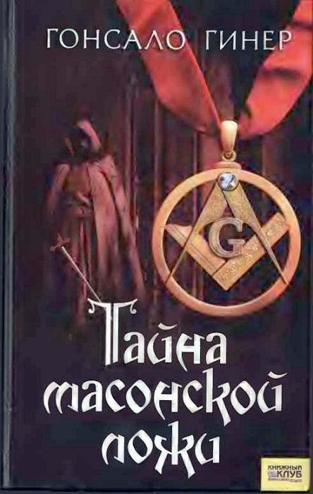 Гинер Гонсало - Тайна масонской ложи скачать бесплатно