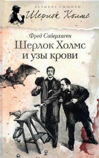 Саберхаген Фред - Шерлок Холмс и узы крови скачать бесплатно