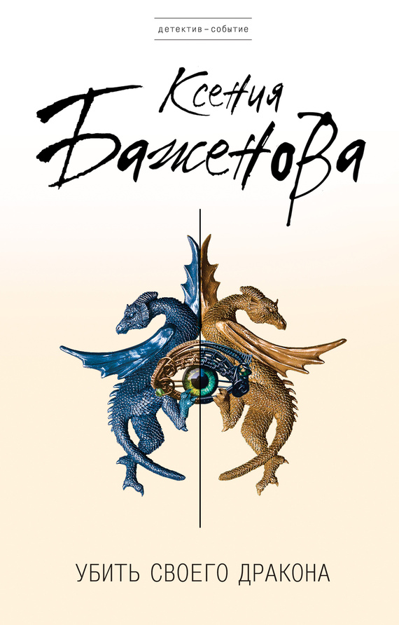Баженова Ксения - Убить своего дракона скачать бесплатно